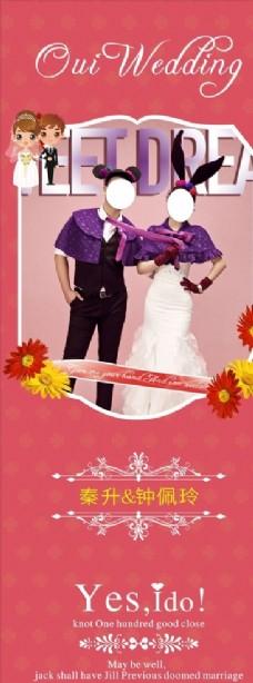 结婚海报 易拉宝 红色背景