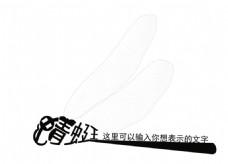 蜻蜓变形字