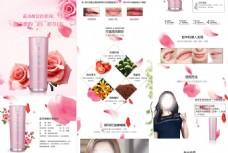 化妆品详情页