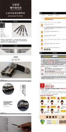菏泽学院电子商务产品展示设计