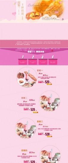 美食专题网页设计