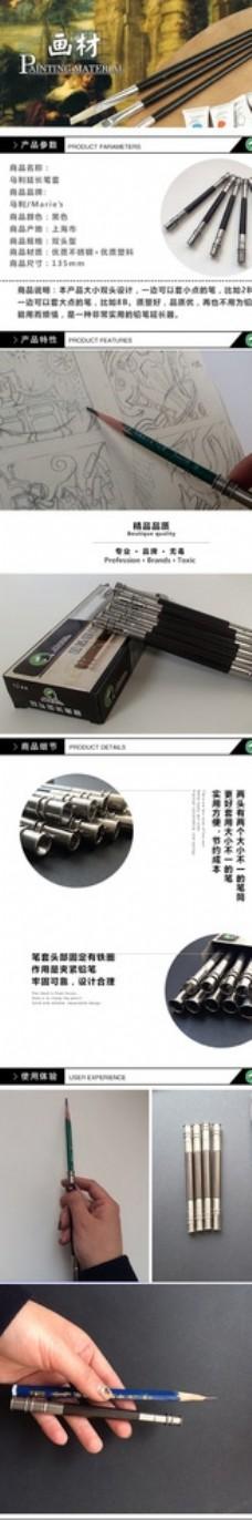 电子商务产品展示设计