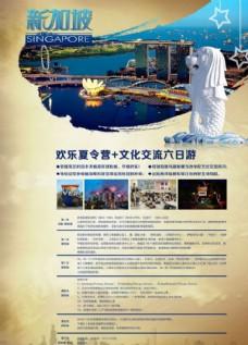 鱼尾狮 新加坡海报旅游