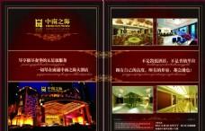 五星级酒店杂志广告