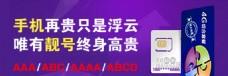 手机靓号网站广告