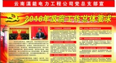2016年反腐工作