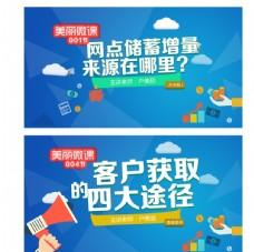 蓝色动感科技banner