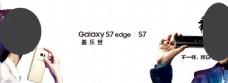 三星盖乐世galaxy S7
