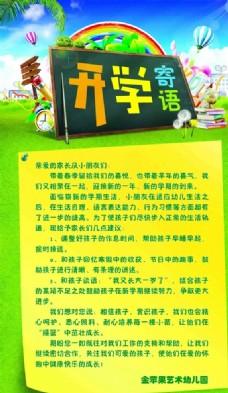 学校开学寄语宣传海报