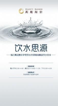 饮水活动海报