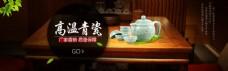 青瓷茶具海报模板