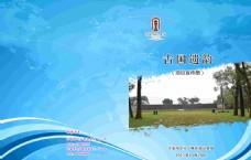 古国遗韵项目宣传册