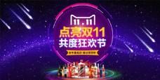 2015淘宝天猫双11购物狂欢