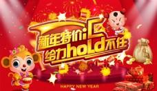 2016年新年活动喜庆海报