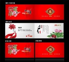 新年福字贺卡