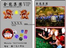 赌场VIP卡