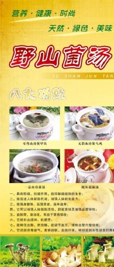 野山菌汤展架