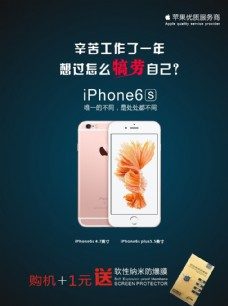iPhone6s 促销活动海报