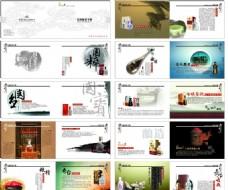 中国白酒文化画册