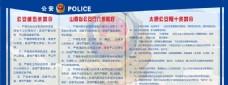 公安部五条禁令  六条警规