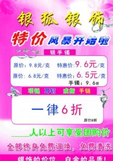 银狐银饰   宣传单页