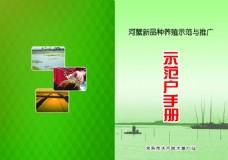 河蟹新品种养殖示范与推广封面