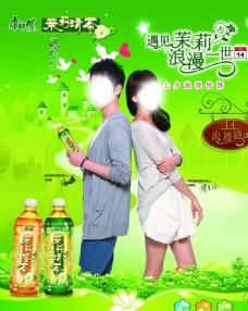 茉莉清茶广告