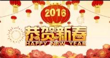 2016新年片头