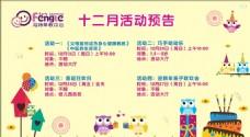 幼儿园十二月份活动海报