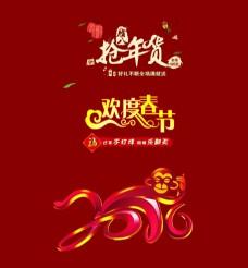欢度春节 抢年货 猴年大吉
