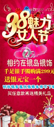 银岛银饰三八魅力女人节活动展架