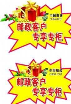 中国邮政爆炸贴
