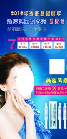 补水化妆品海报