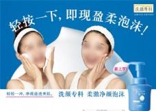 洗颜专科美容品广告
