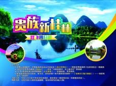 贵族新桂林旅游
