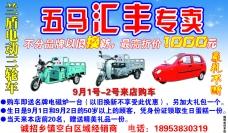 电动车专卖宣传单