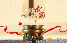 誠信中國文化宣傳海報