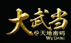 武当山立体字