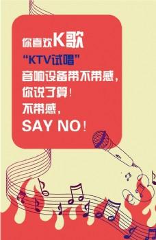 KTV宣传海报素材