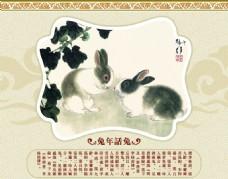 兔年话兔名人属兔传记兔年海报