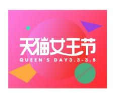 天猫女王节logo