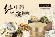 中藥化妝品海報