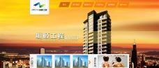 工程企业网站首页