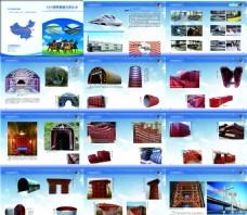 钢模画册设计模板