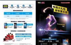 中国电信天翼4G电视大礼包