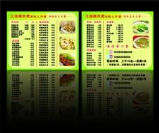 名片 菜谱 菜单 外卖单 卡片