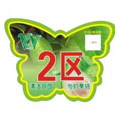 蝴蝶造型广告