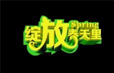 绽放春天里