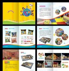 儿童体验馆画册