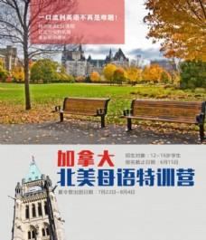 加拿大国际夏令营北美母语特训营